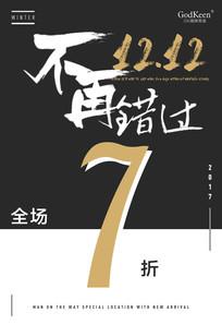 双十二七折促销海报