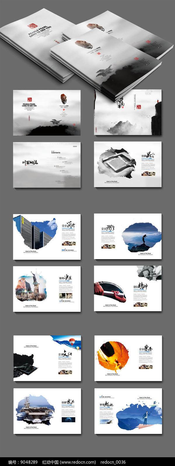 水墨中国风宣传册图片