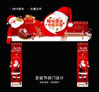 玩转圣诞节拱门设计