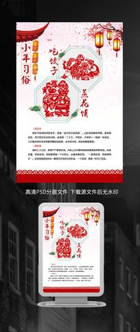 小年习俗之吃饺子蒸花馍海报
