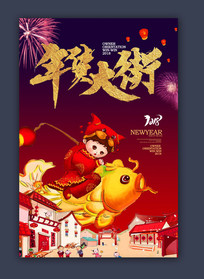 喜庆春节年货大街主题海报