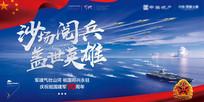 阅兵军事国庆建军微信海报 AI