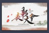 中国风表彰大会活动展板