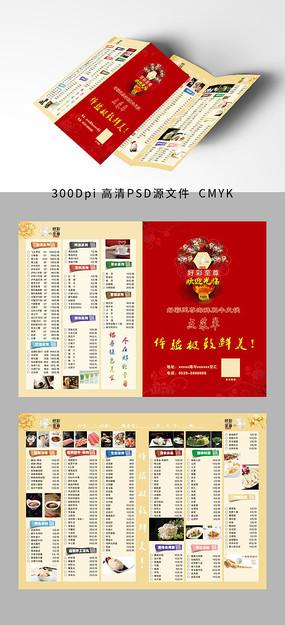 中国风火锅店菜单DM设计 PSD