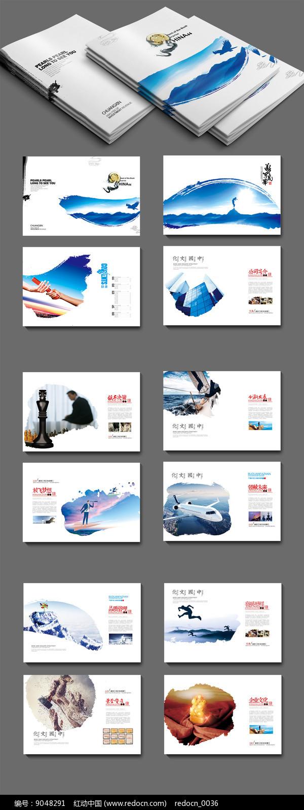 中国风企业宣传册设计图片