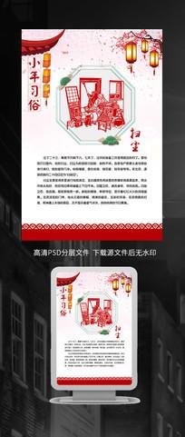 中国风小年习俗之扫尘海报设计