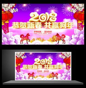 紫色喜庆2018年会背景幕布