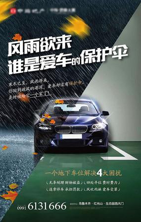 河南省qq车位最高_车位海报设计素材专辑(53张)