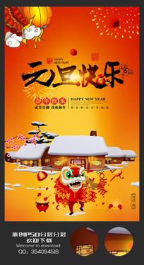 创意中国风元旦快乐海报设计