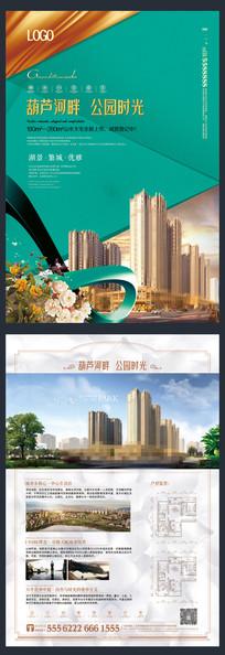 大气高端房地产海报