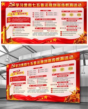 宪法宣传展板 124法制宣传展板设计 2015国家宪法日展板设计 法制宣图片