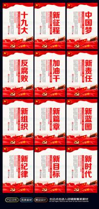红色十九大精神标语展板
