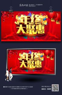 红色喜庆年终大聚惠海报