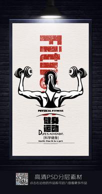 简约健身运动健身房海报