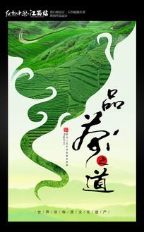 简约品茶之道海报