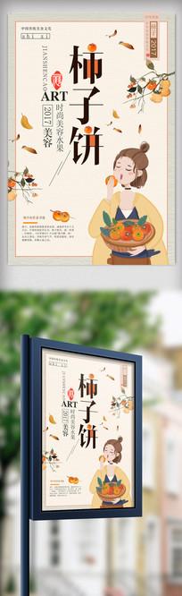 简约中国风水果柿子美食海报