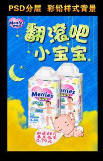 母婴纸尿裤海报宣传单页