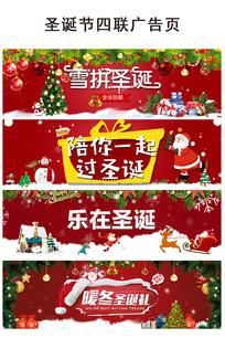 圣诞节四个广告页