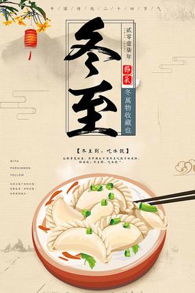 唯美中国风传统节气冬至海报