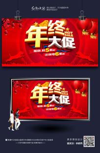 最新喜庆年终大促精品创意海报