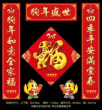 2018狗年春节对联福字