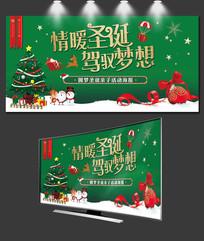 大型圣诞节主题海报