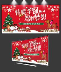圣诞节马术活动海报