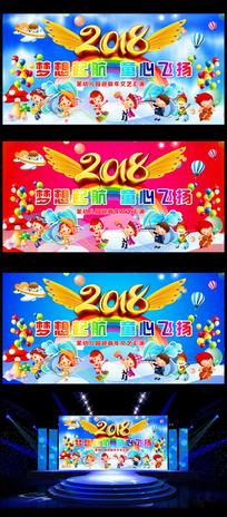幼儿园新年元旦演出舞台背景板