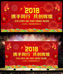 2018春节元宵晚会背景