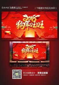 2018狗年旺旺春节海报