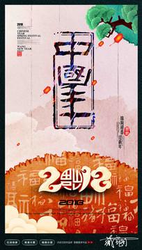 2018狗年新春中国年海报