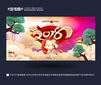2018狗年新年春节宣传海报