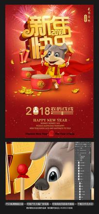 2018年狗年手绘新年海报