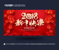 2018新年快乐狗年春节展板