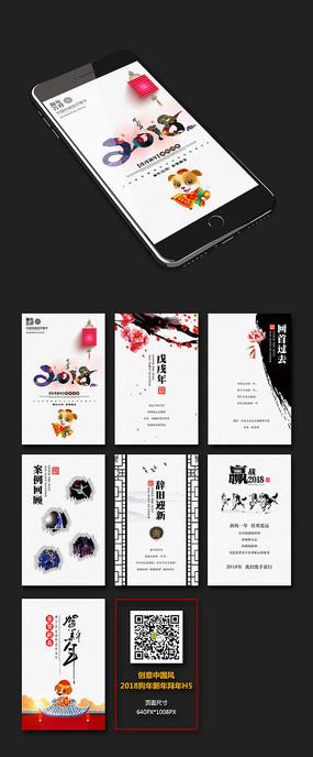 创意中国风狗年h5邀请函设计 PSD