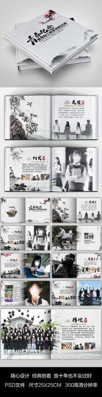 创意中国风同学纪念画册模板 PSD