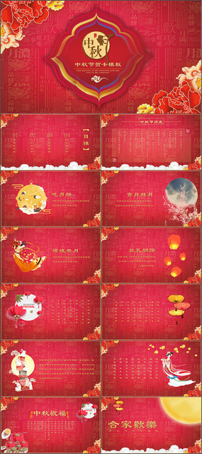 创意中国风月亮中秋文艺PPT