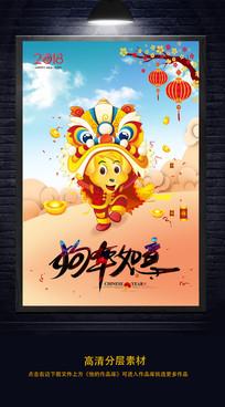 春节插画狗年吉祥如意海报