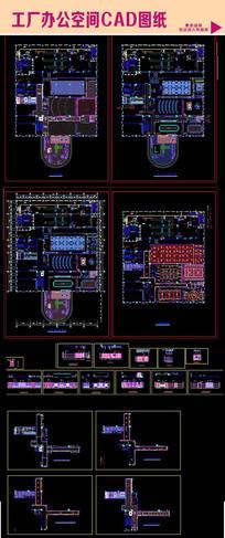 工厂办公空间CAD图纸 dwg