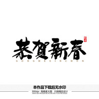 恭贺新春矢量书法字体