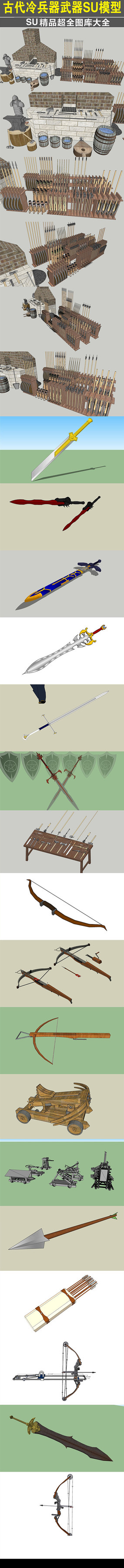 古代冷兵器武器SU模型