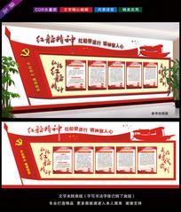 红船精神文化墙布置图