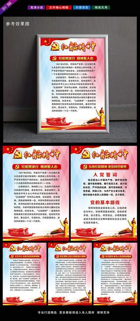 红船精神宣传挂画展板设计