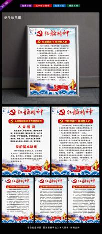 红船精神宣传广告展板设计