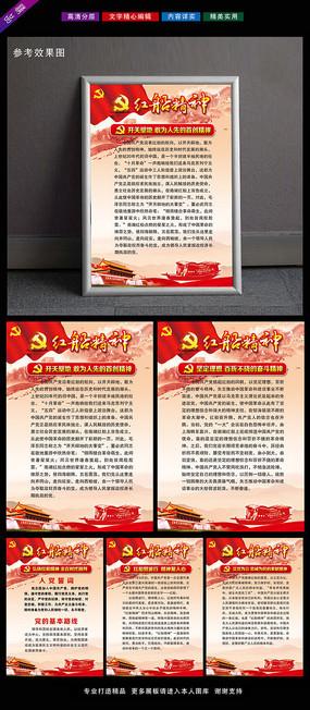 红船精神宣传展板设计