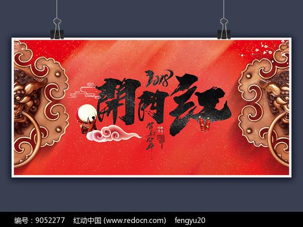 红色大气开门红主题宣传展板图片