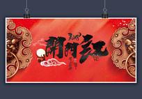 红色大气开门红主题宣传展板