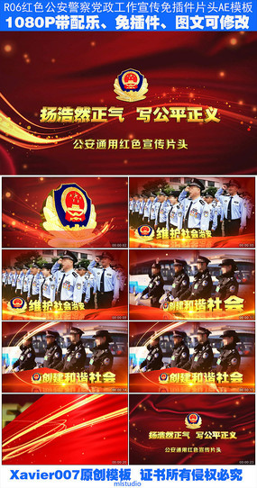 红色公安警察党政工作宣传片头