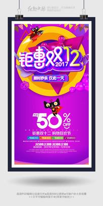 钜惠双12活动大促时尚海报