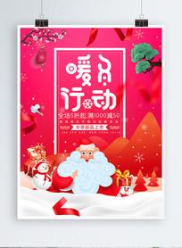 冬季服装海报